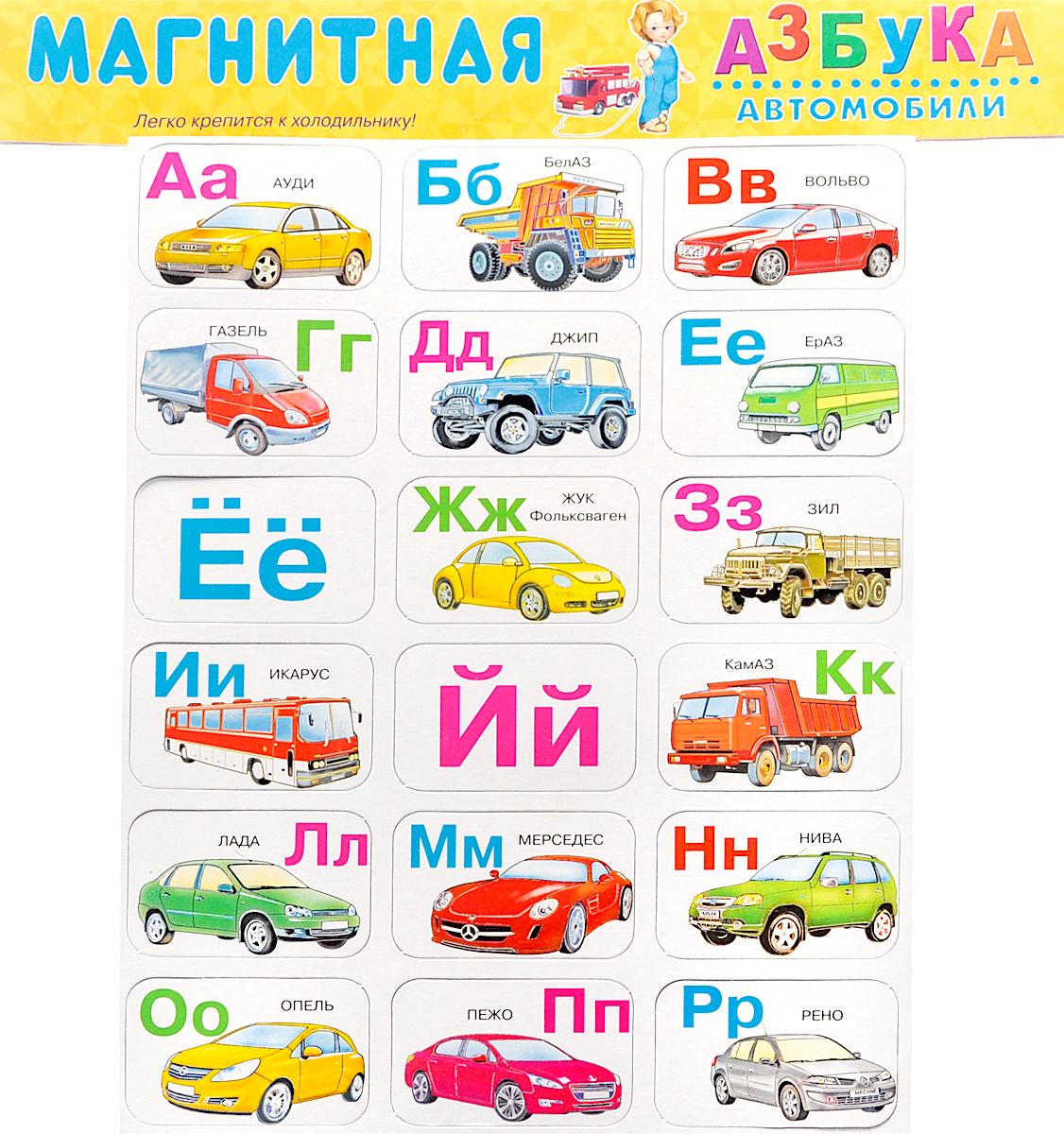 Магнитная азбука. Автомобили12296407Предлагаем вашему вниманию красочно оформленный набор карточек Магнитная азбука. Автомобили. На каждой карточке написана буква алфавита и изображен соответствующий автомобиль. А с помощью клейких магнитов ваш малыш сможет создать свою магнитную азбуку! Размер одной карточки: 6,5 см х 4,3 см.