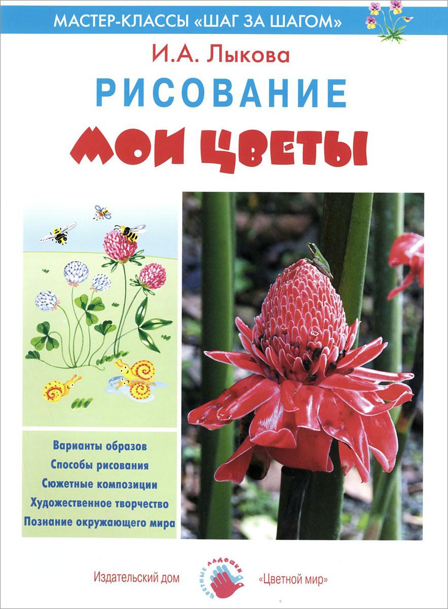 Мои цветы. Рисование ( 978-5-4310-0211-3 )