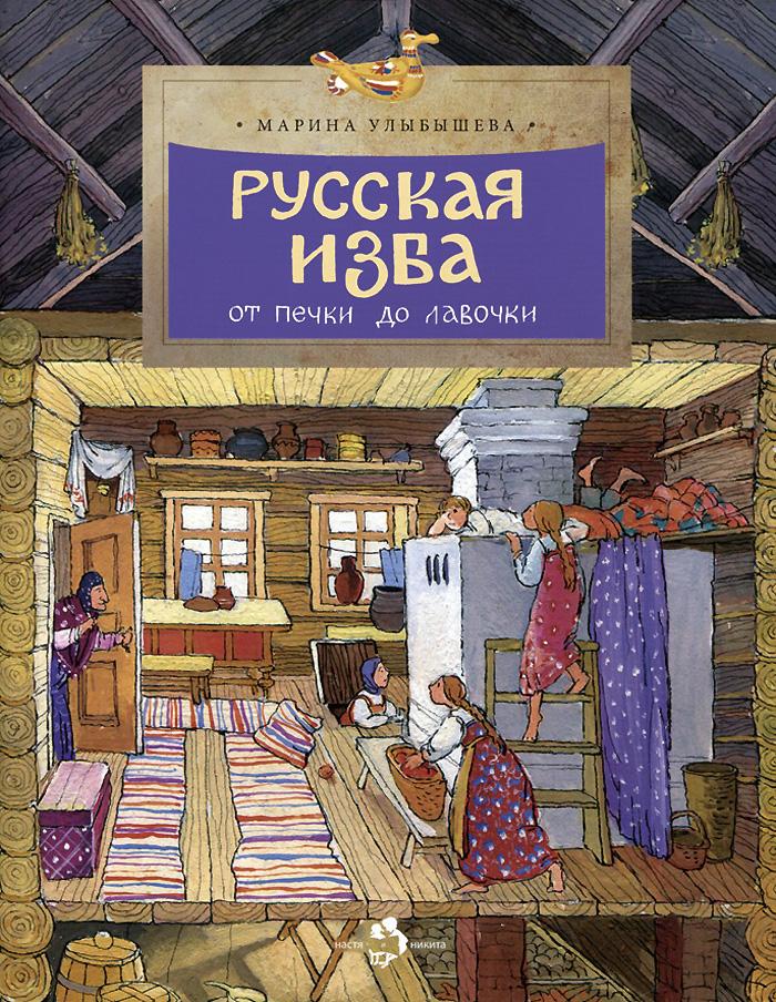 Русская изба. От печки до лавочки, Улыбышева Марина Алексеевна
