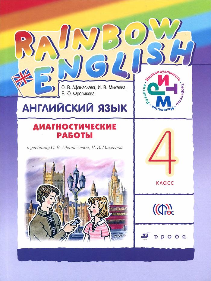 Английский язык. 4 класс. Диагностические работы к учебнику О. В. Афанасьевой, И. В. Михеевой