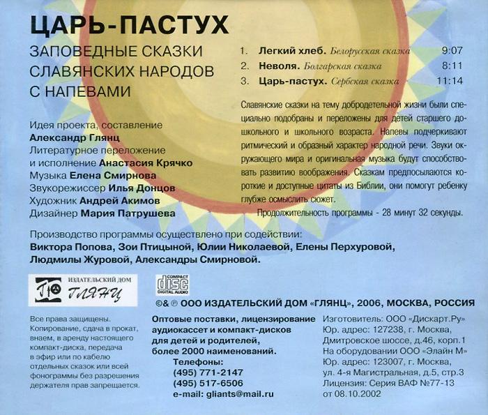 Царь-Пастух. Заповедные сказки славянских народов с напевами (аудиокнига CD)
