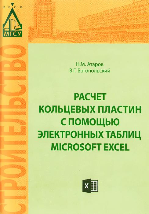 Расчет кольцевых пластин с помощью электронных таблиц Microsoft Excel. Учебное пособие ( 978-5-7264-1004-3 )