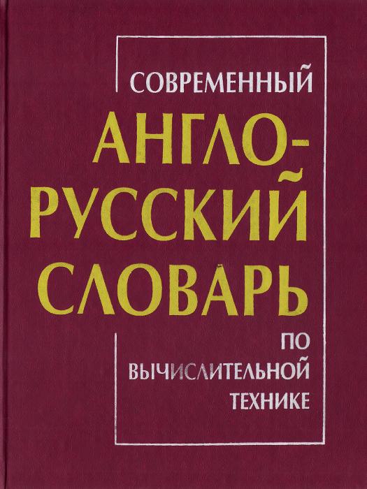 Современный англо-русский словарь по вычислительной технике