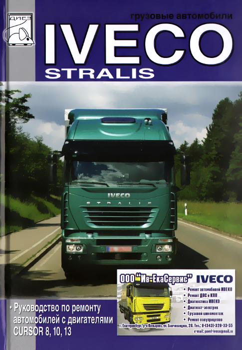 Грузовые автомобили Iveco Stralis. Руководство по ремонту автомобилей с двигателями Cursor 8, 10, 13