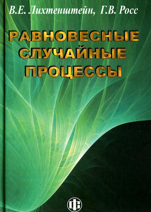 Равновесные случайные процессы. Теория, практика, инфобизнес ( 978-5-279-03563-2 )