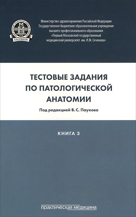 Тестовые задания по патологической анатомии. Книга 3 ( 978-5-98811-341-6 )