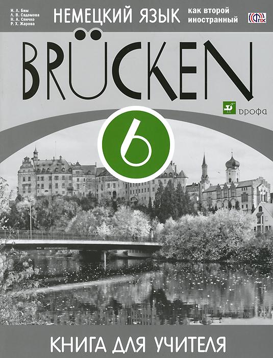 Немецкий язык как второй иностранный. 6 класс. Книга для учителя ( 978-5-358-15411-7 )
