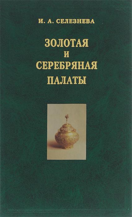 Золотая и Серебряная палаты ( 5-93646-015-0 )