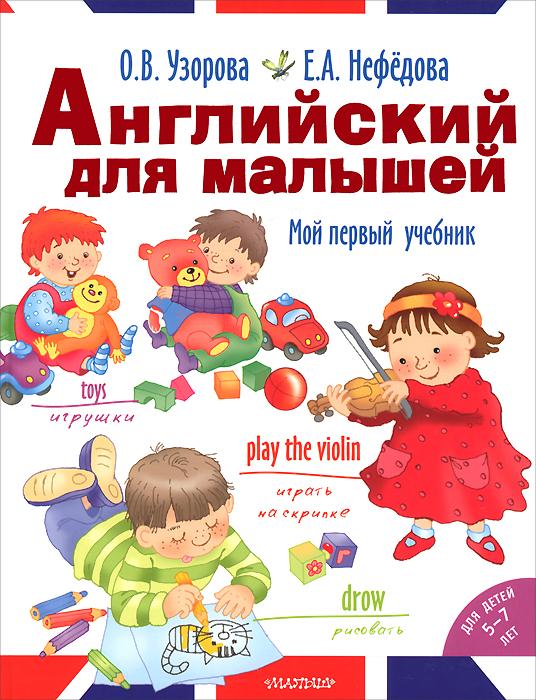 Английский для малышей. Мой первый учебник