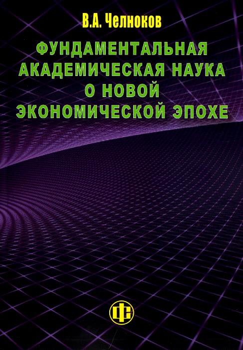 Фундаментальная академическая наука о новой экономической эпохе ( 978-5-279-03571-7 )