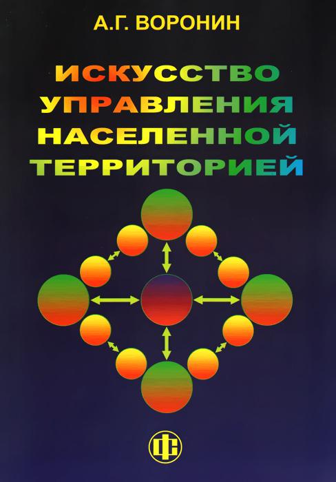 Искусство управления населенной территорией ( 978-5-279-03564-9 )