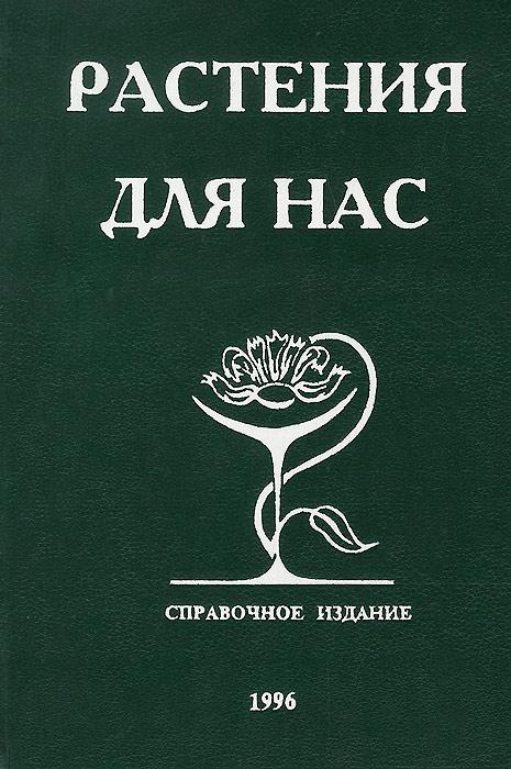 Растения для нас. Справочное издание