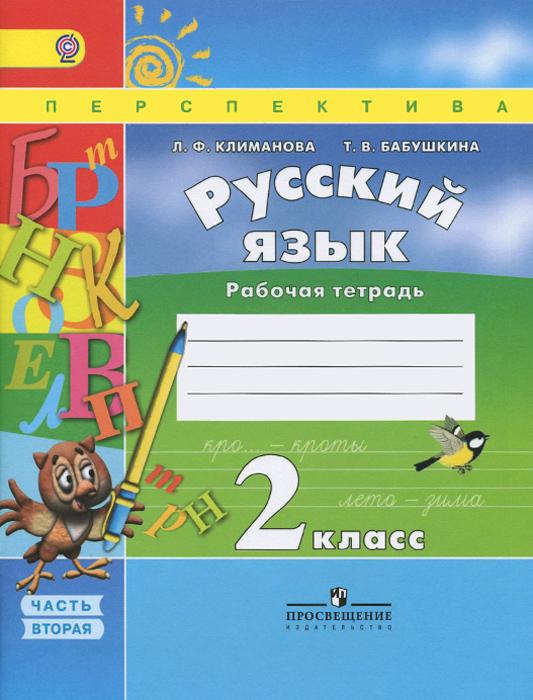 Русский язык. 2 класс. Рабочая тетрадь. В 2 частях. Часть 2