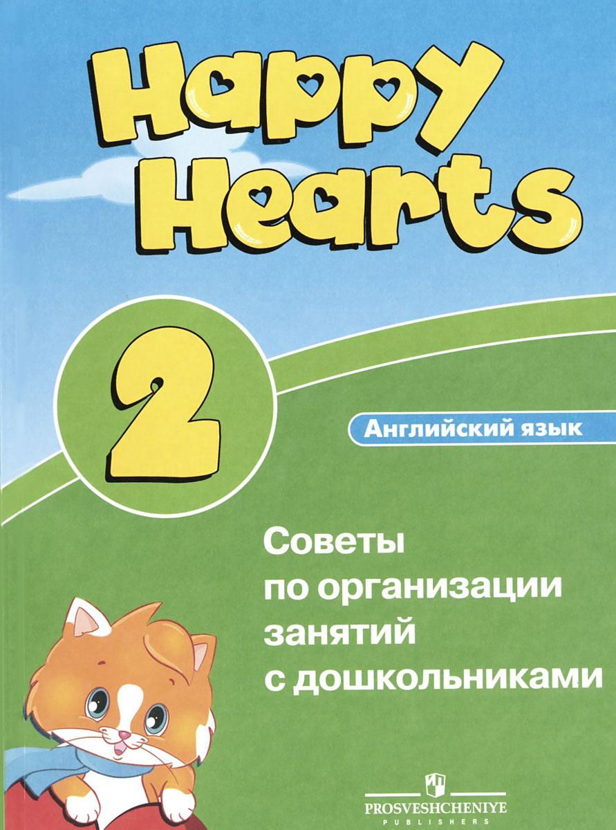 Английский язык. Уровень 2. Советы по организации занятий с дошкольниками / Happy Hearts 2