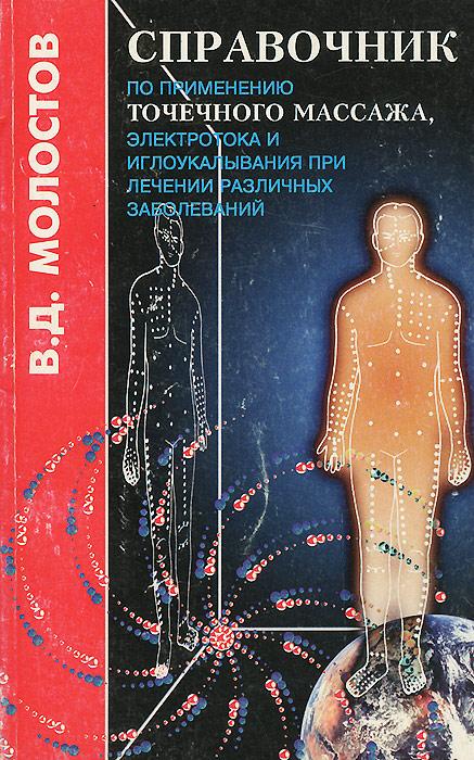 Справочник по применению точечного массажа, электротока и иглоукалывания при лечении различных заболеваний