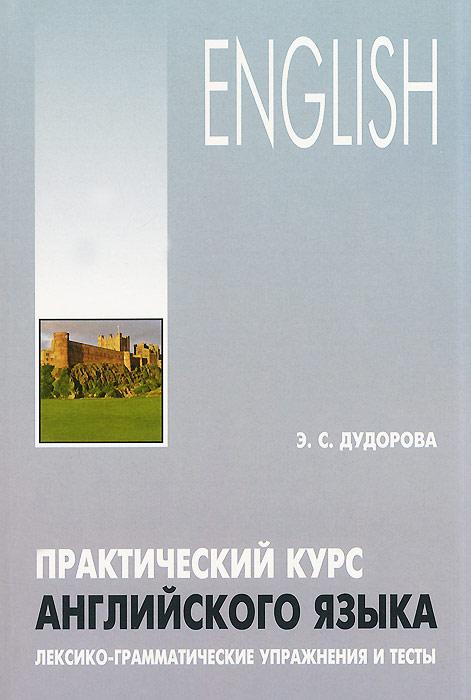 English / Практический курс английского языка. Лексико-грамматические упражнения и тесты