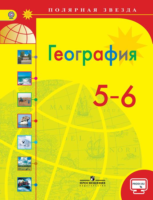 Учебник географии 6 класс домогацких скачать