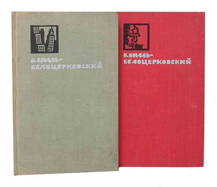 В. Билль-Белоцерковский. Избранные произведения в 2 томах (комплект)