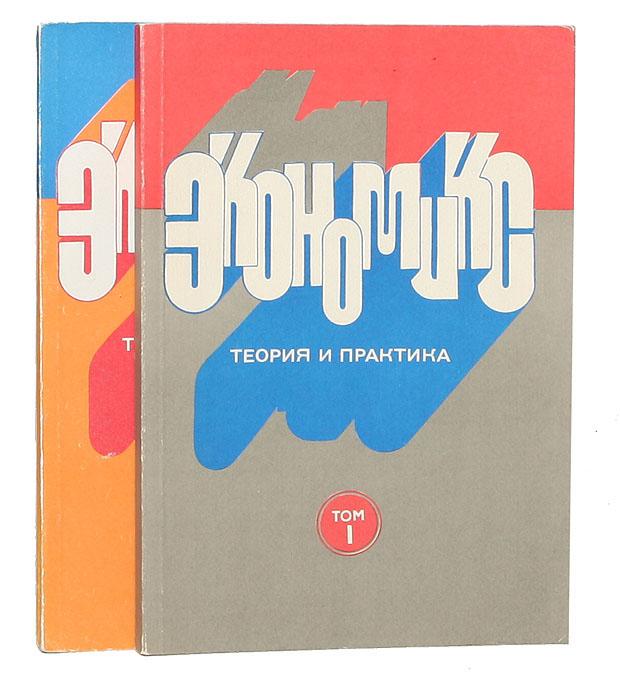 Экономикс: теория и практика (комплект из 2 книг)
