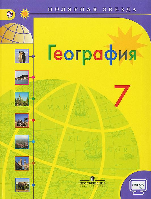 География 7 класс списать