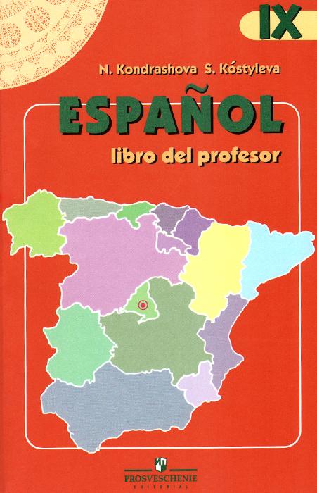 Espanol IX: Libro del profesor / Испанский язык. 9 класс. Книга для учителя ( 978-5-09-030268-5 )