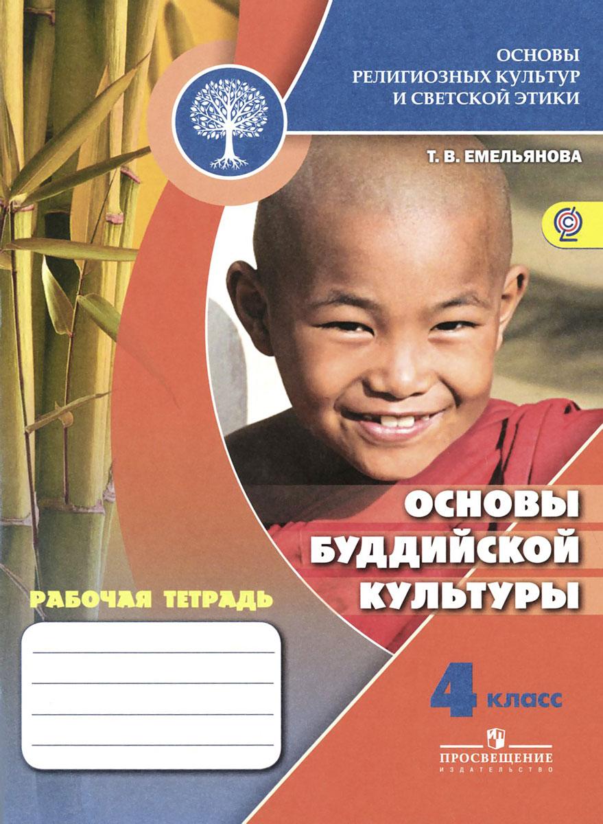 Основы буддийской культуры. 4 класс. Рабочая тетрадь ( 978-5-09-035246-8 )