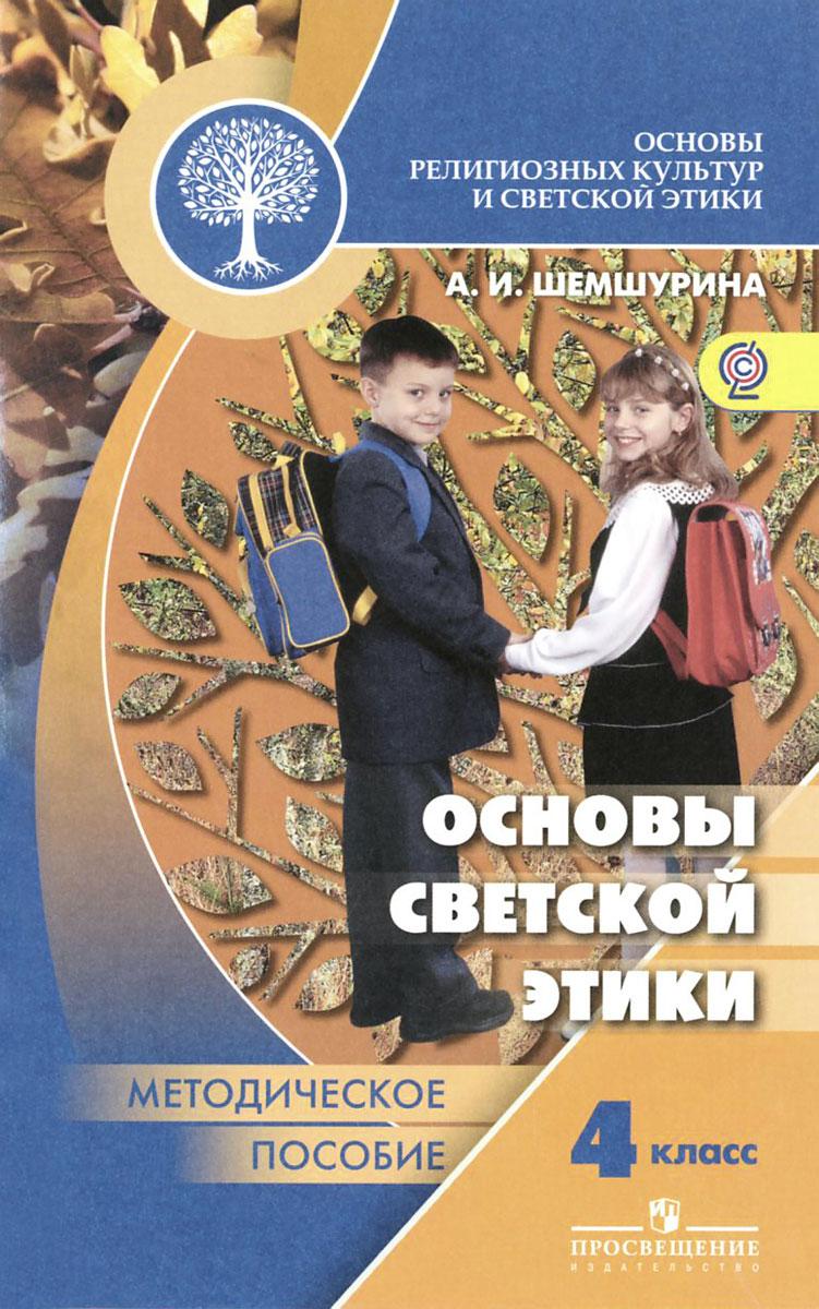 Основы светской этики. 4 класс. Методическое пособие ( 978-5-09-032800-5 )