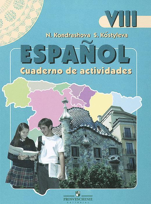 Espanol 8: Cuaderno de actividades / Испанский язык. 8 класс. Рабочая тетрадь ( 978-5-09-026741-0 )