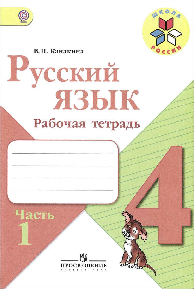 2 класс русский язык рабочая тетрадь занкова что означает слово форма