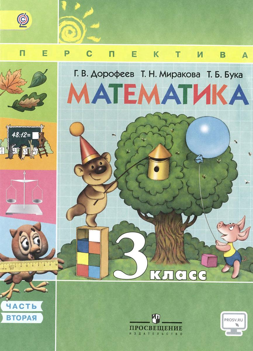 Математика. 3 класс. Учебник. В 2 частях. Часть 212296407Учебник Математика. 3 класс (в двух частях) авторов Г.В.Дорофеева и др. разработан в соответствии с ФГОС НОО и является составной частью завершённой предметной линии учебников Математика. В рамках курса школьники продолжают изучать таблицы умножения и деления с числами от 2 до 9 в пределах 100. Изучаемый натуральный числовой ряд расширяется до 1000. Учащиеся знакомятся с нумерацией трёхзначных чисел, устными и письменными приёмами вычислений. Вводятся задачи, решаемые способом приведения к единице, и задачи на сравнение. Материал учебника способствует развитию мыслительных операций: анализа, синтеза, обобщения, классификации и др. Содержание и структура учебника направлены на достижение учащимися предметных, метапредметных и личностных результатов, определённых ФГОС.