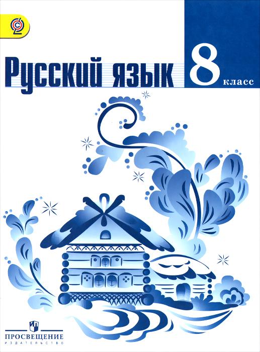 класс гдз русскому белый новый 8 учебник языку по