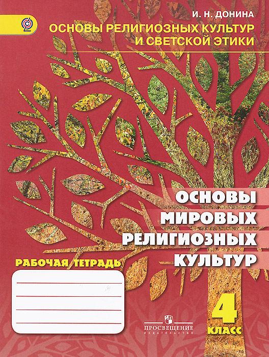 Основы мировых религиозных культур. 4 класс. Рабочая тетрадь ( 978-5-09-025389-5 )