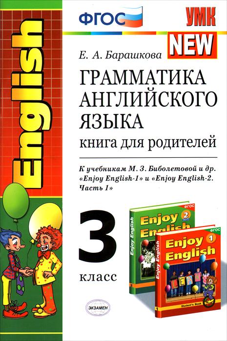Грамматика английского языка. 3 класс. Книга для родителей. К учебникам М. З. Биболетовой и др.