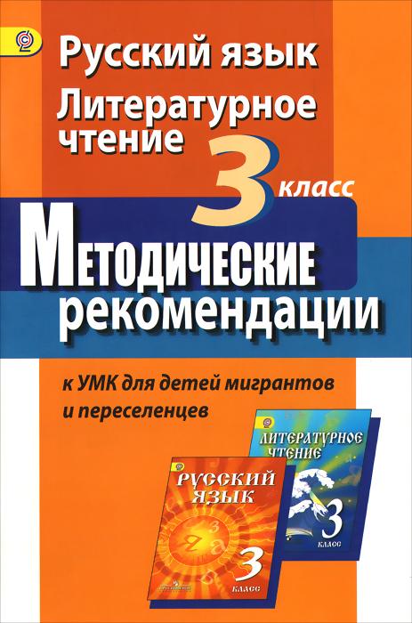 Русский язык. Литературное чтение. 3 класс. Методические рекомендации к УМК для детей мигрантов и переселенцев