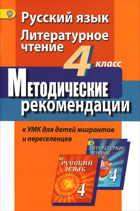 Русский язык. Литературное чтение. 4 класс. Методические рекомендации к УМК для детей мигрантов и переселенцев
