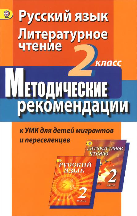 Русский язык. Литературное чтение. 2 класс. Методические рекомендации к УМК для детей мигрантов и переселенцев ( 978-5-09-033249-1 )