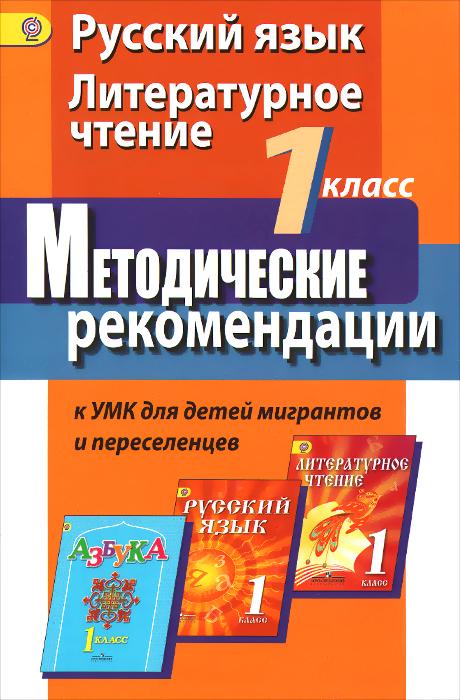 Русский язык. Литературное чтение. 1 класс. Методические рекомендации к УМК для детей мигрантов и переселенцев