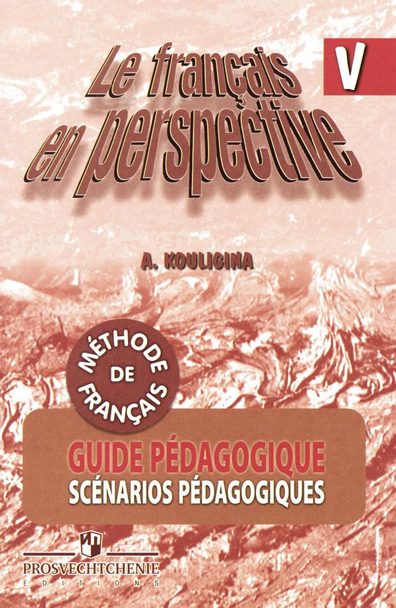 Le francais en perspective 5: Guide pedagogique / Французский язык. 5 класс. Книга для учителя ( 978-5-09-027993-2 )