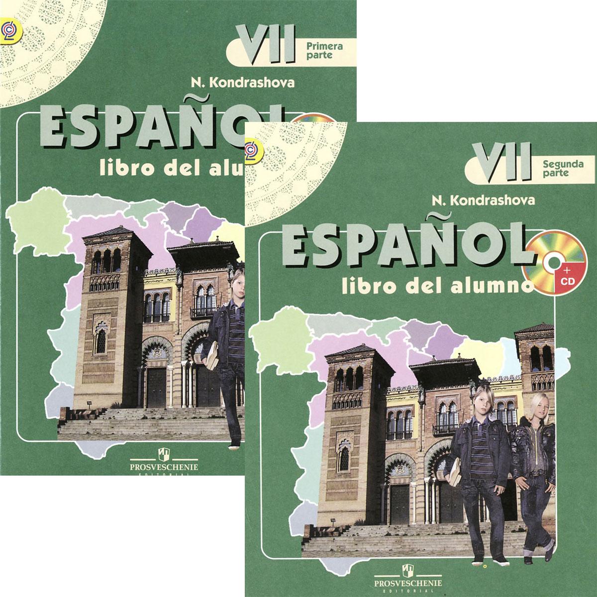 Espanol 7: Libro del alumno / Испанский язык. 7 класс. Учебник. В 2 частях (комплект + CD) ( 978-5-09-026745-8 )