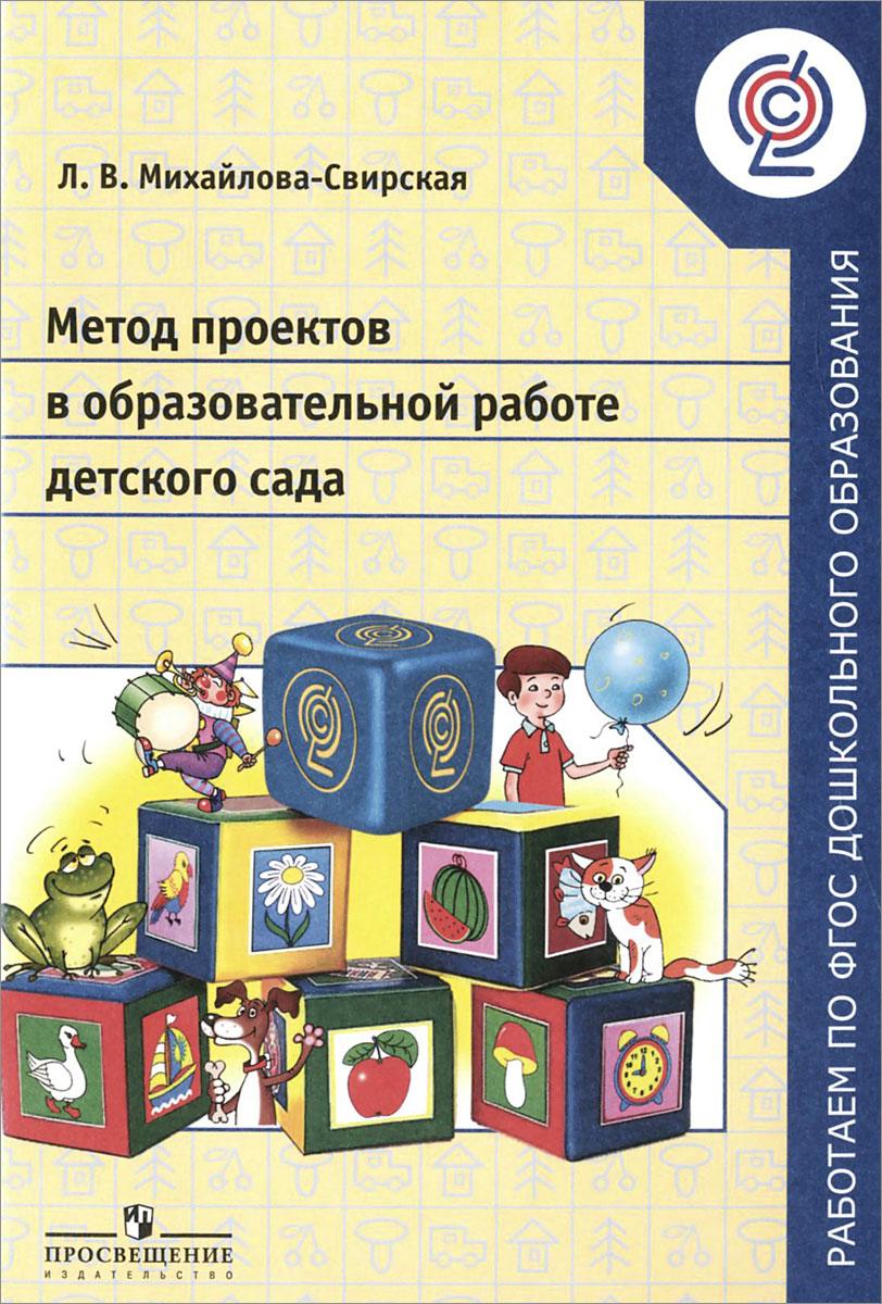 Пособия для детского сада по фгос своими руками