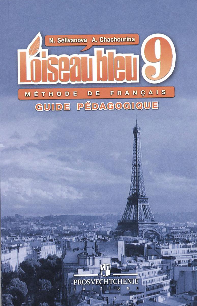 L\'oiseau bleu 9: Methode de francais: Guide pedagogique / Французский язык. 9 класс. Книга для учителя ( 978-5-09-027732-7 )
