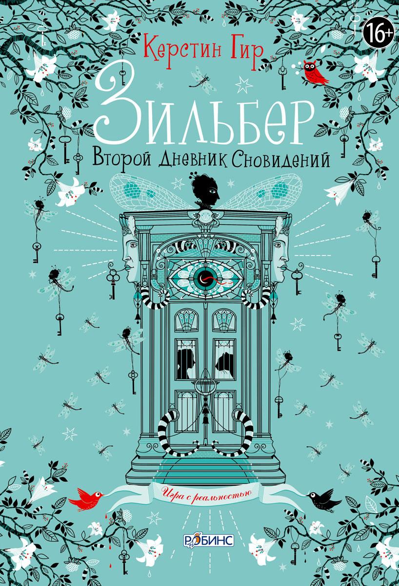 Скачать и читать книгу зильбер. Первый дневник сновидений.