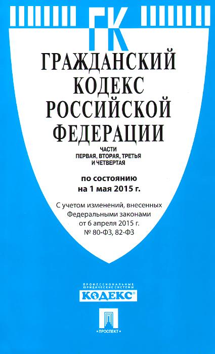 Гражданский кодекс Российской Федерации. Части 1, 2, 3 и 4 ( 978-5-392-18293-0 )