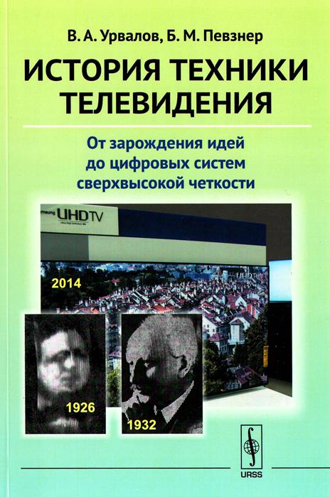 История техники телевидения. От зарождения идей до цифровых систем сверхвысокой четкости ( 978-5-9710-2077-6 )