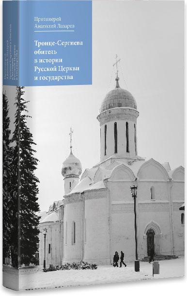 Троице-Сергиева обитель в истории Русской Церкви и государства ( 978-5-91761-433-5 )