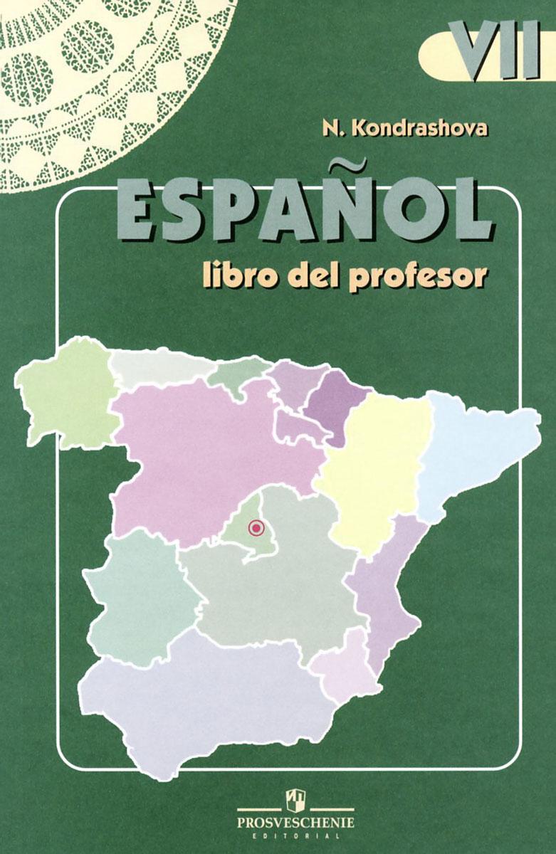 Espanol 7: Libro Del Profesor / Испанский язык. 7 класс. Книга для учителя ( 978-5-09-030263-0 )