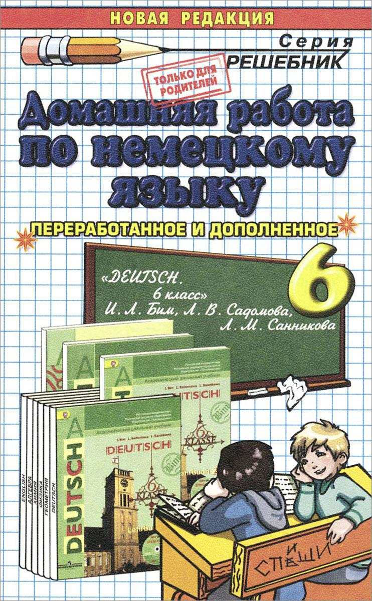 Немецкий язык. 6 класс. Домашняя работа. К учебнику И. Л. Бим, Л. В. Садомовой, Л. М. Санниковой ( 978-5-906767-04-2 )