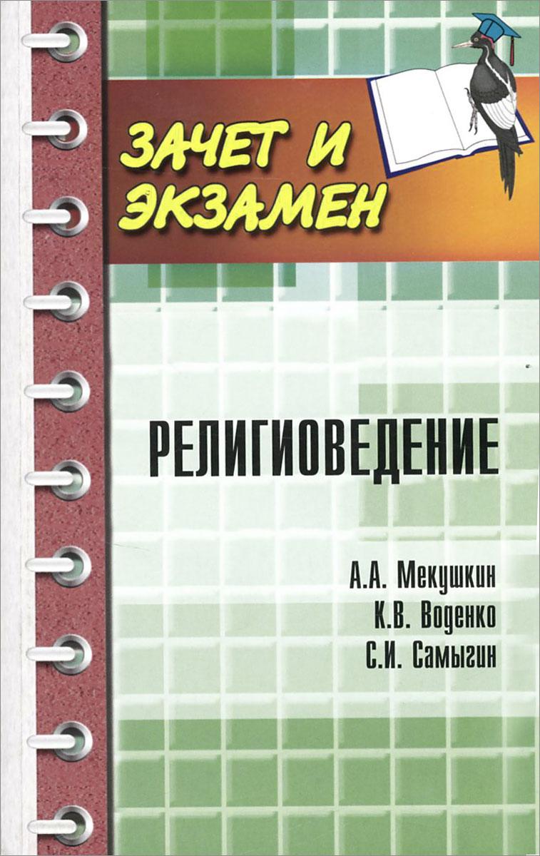 Религиоведение. Учебное пособие ( 978-5-222-24637-5 )