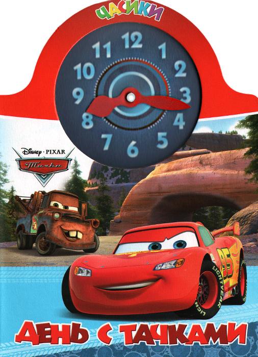 День с тачками12296407Серия ЧАСИКИ - это яркие и познавательные книжки с любимыми героями Disney. В них есть красочный циферблат с двигающимися стрелками. С помощью этих занимательных книг ваш малыш научится определять время по часам, узнает, что показывает длинная стрелка, а что - короткая и сам сможет выставлять время. Книжка с вырубкой.