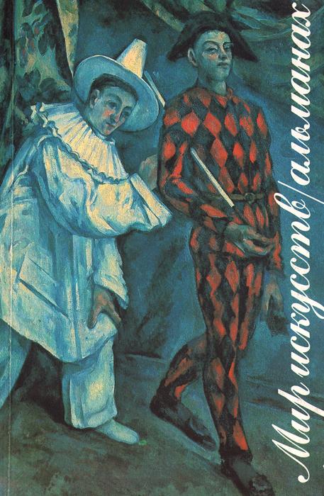Мир искусств. Альманах, №2, 1995